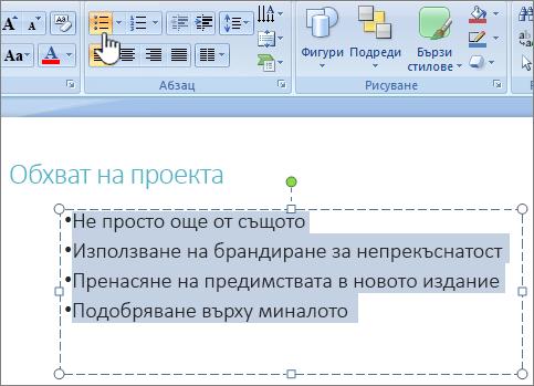 Текст, избран с осветен бутон за водещи символи