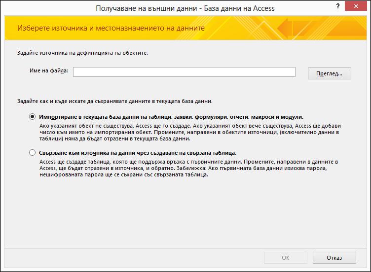 """Екранна снимка на съветника за импортиране """"Получаване на външни данни – база данни на Access""""."""
