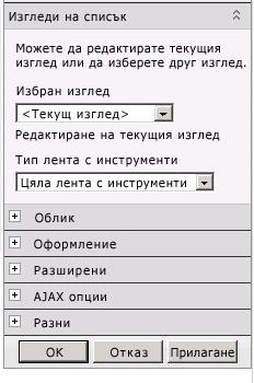 Меню на уеб компонент