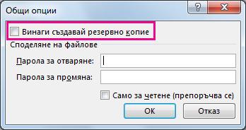 Опцията ''Винаги създавай резервно копие'' в диалоговия прозорец ''Общи опции''