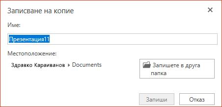 "Диалогов прозорец ""записване на копие"" в PowerPoint online"