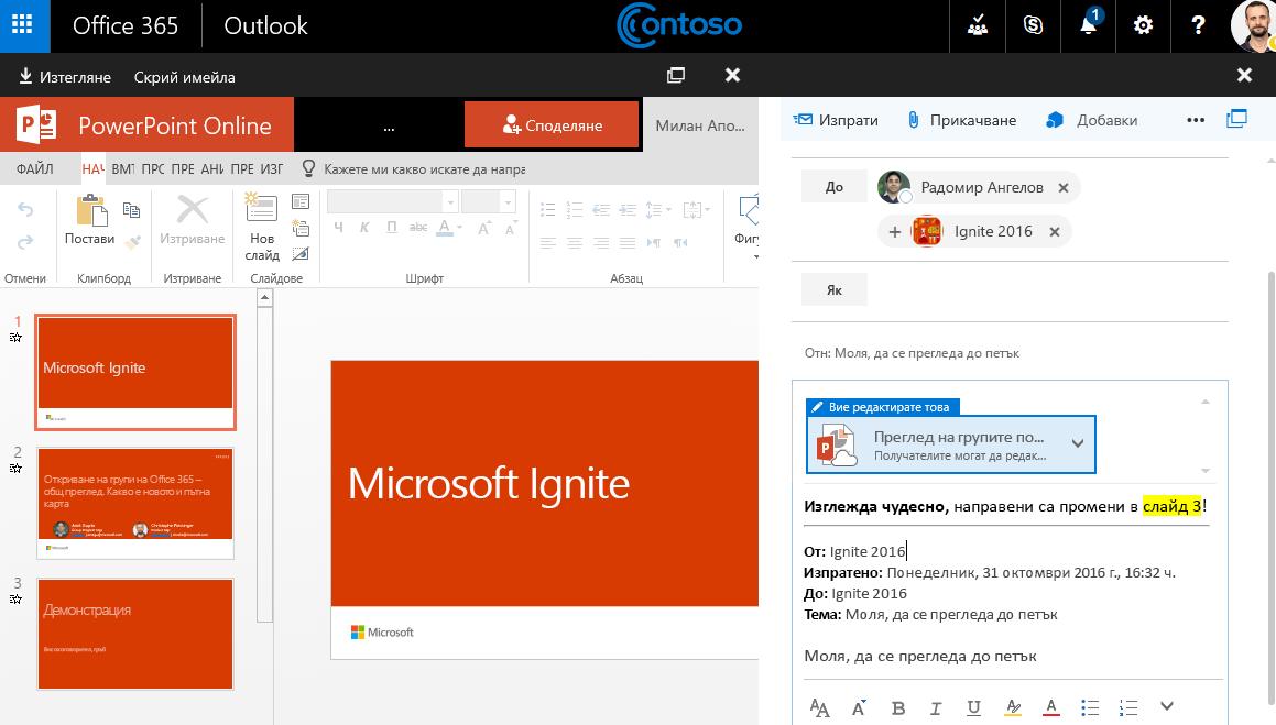Екранна снимка с прикачени файлове в имейли