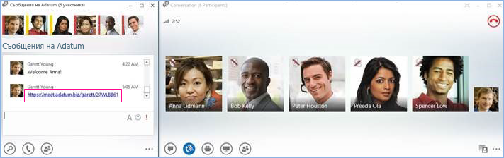 Екранна снимка на конферентен разговор в стая за чат