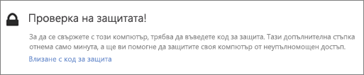 Примерно известие в ПИ за код за проверка за заявка за извличане на OneDrive