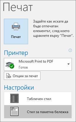 Настройки за печат на поща