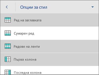 """Команда """"Опции за стил"""" с избран """"Заглавен ред"""""""