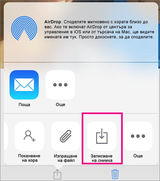 Изтегляне на OneDrive