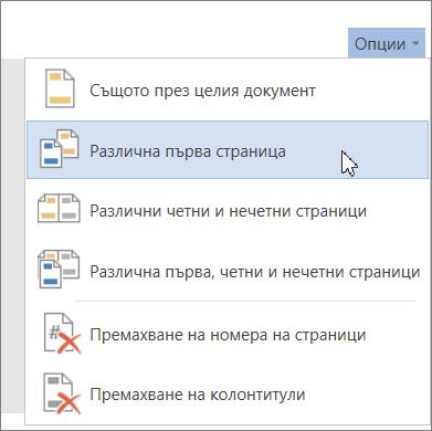 Опция за различен горен и долен колонтитул на първата страница