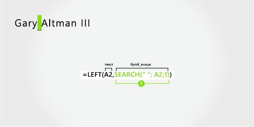 Формула за разделяне на собствено и фамилно име, следвано от суфикс