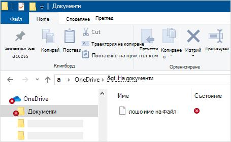 Файловият Мениджър, показващ грешката при синхронизиране на OneDrive