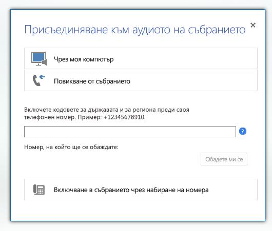 екранна снимка на диалоговия прозорец ''Присъединяване към аудиото на събранието'' с избрана опция ''Повикване от събранието''