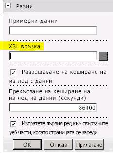 """Свойството """"XSL връзка"""" в менюто """"Уеб част"""""""