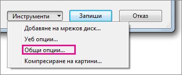 """""""Общи опции"""" в менюто """"Инструменти"""""""