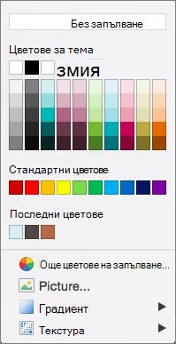 Опции за цвят