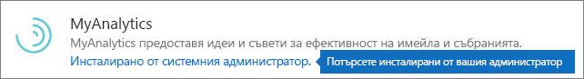 Администратор е инсталирал добавка в магазина на Outlook.