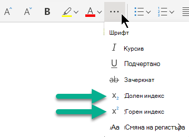 """Изберете бутона за многоточие """"още опции за шрифт"""" и след това изберете долен или горен индекс."""
