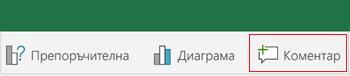 Добавяне на коментар в Excel за Android