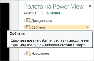 Задържане на мишката над описание на колона