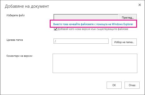 """Изберете """"Вместо това качвайте файловете с помощта на Windows Explorer""""."""