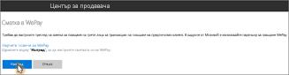 Снимка на екрана: Настройване на вашия WePay акаунт в Microsoft резервиране