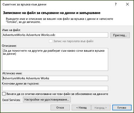 Съветника за връзка с данни > записване на файл за свързване на данни и да завърши