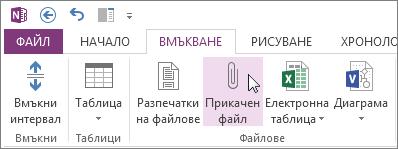 Вмъкване на файл във вашите бележки като прикачен файл