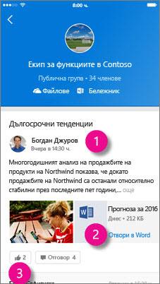 "Начална страница на мобилното приложение ""Групи"" на Outlook"
