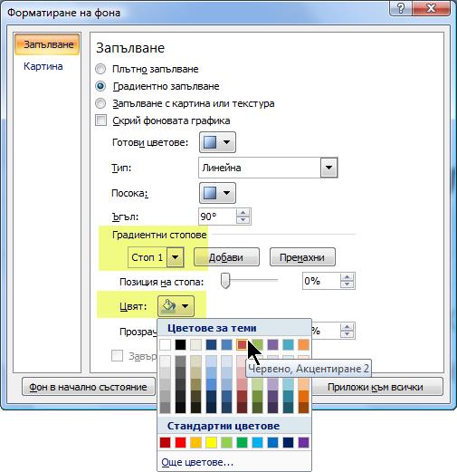 За цветова схема на преливане по избор изберете градиентен стоп и след това изберете цвят.