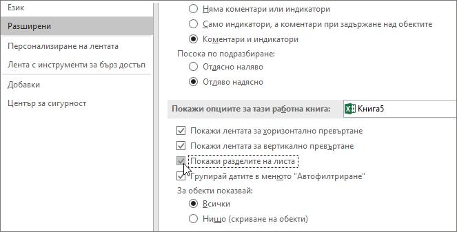 """Покажи разделите на листа"" в ""Опции на Excel"""