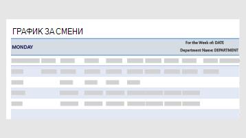 Shift график шаблон