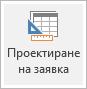 Икона на лентата за проектиране на заявка