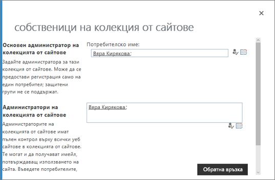 Управление на собственици на OneDrive