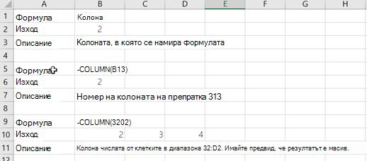 Примери за функцията COLUMN