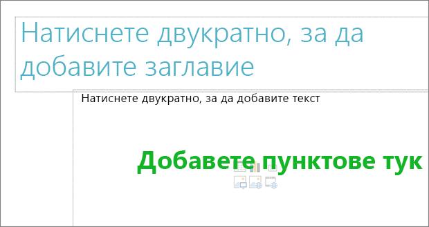 Изображение на полето празно заглавие и празно текстово поле, за да покажете къде ще работят водещи символи.