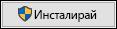 """Щракнете върху """"Инсталирай"""", за да инсталирате шрифта"""