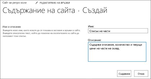 Нов списък диалогов прозорец за добавяне на име и описание