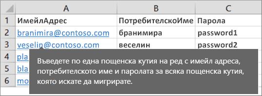 Завършен примерен файл за мигриране