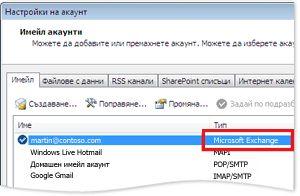 Пример за акаунт за Exchange в диалоговия прозорец ''Настройки на акаунт''
