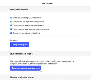 Екранна снимка, показваща Стартирай импортирането сега избран бутон