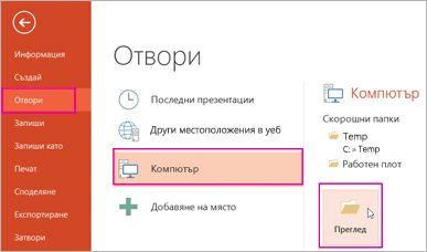 Зареждане и прилагане на шаблон на PowerPoint