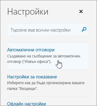 """Екранна снимка на екрана """"Помощ"""" с избрана опция """"автоматичен отговор""""."""