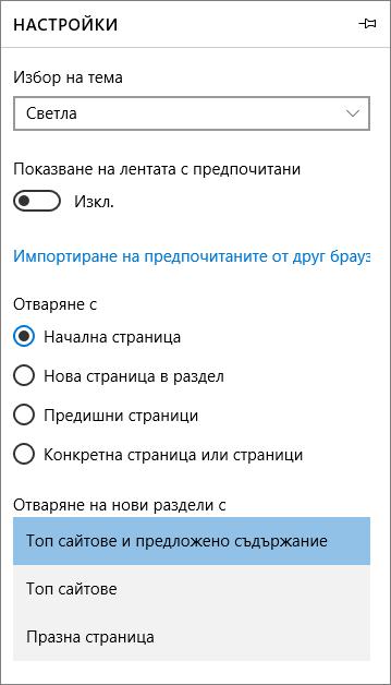 """Настройки на Edge за показване на раздела """"Моят Office 365"""""""