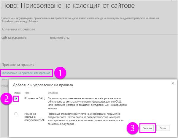 Добавяне и управление на правила за страница