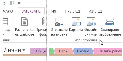 Вмъкване на изображения в OneNote.