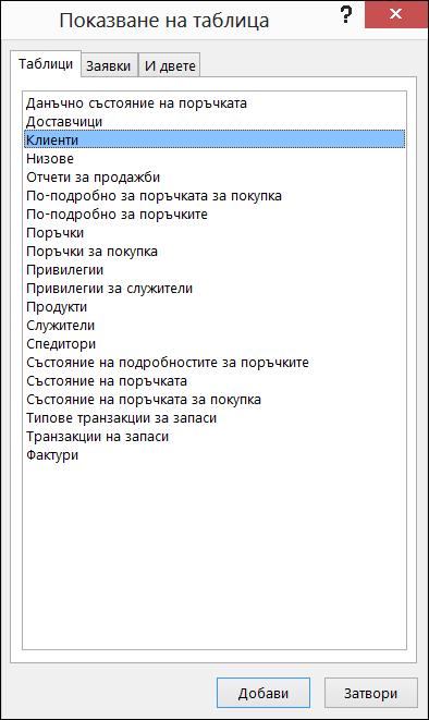 """Диалогов прозорец """"Показване на таблица"""", показващ имена на таблици"""