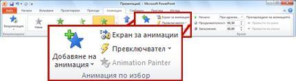 "Групата ""Разширена анимация"" в раздела ""Анимация"" в лентата на PowerPoint 2010."