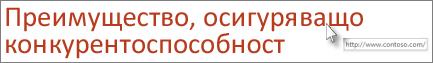 Премахване на подчертаването от текста на хипервръзка