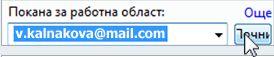 Поканване за работна област чрез имейл адрес