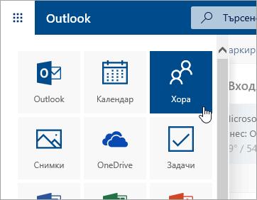 """Екранна снимка на плочката на """"Хора"""" на иконата за стартиране за приложения"""