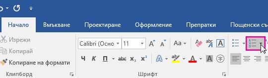 Иконата за номериране